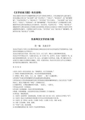 先秦两汉文学史练习题.doc