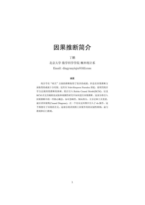 lecture10_DingP_causal091101.pdf