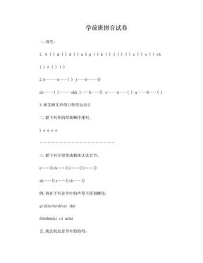 学前班拼音试卷.doc