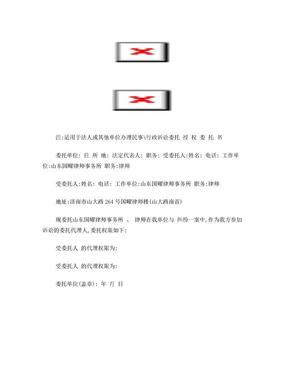 授权委托书(法人).doc