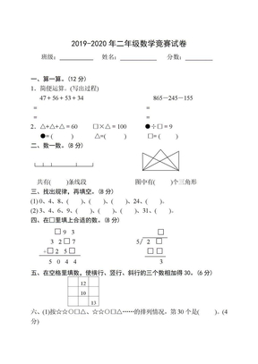 2019-2020年二年级数学竞赛试卷.doc