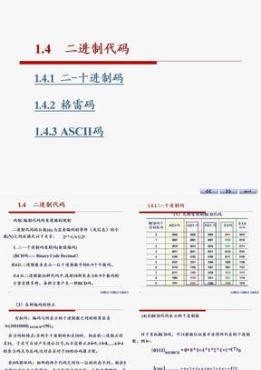 数字电子技术基础1-4.ppt