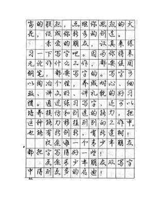 庞中华钢笔行书字帖.pdf