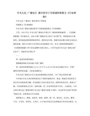 中央人民 广播电台 播音指导于芳朗诵阿紫散文《生如胡杨》.doc