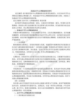 浅谈高中生心理健康教育研究论文.doc