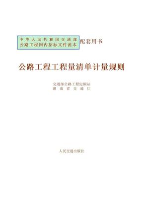公路工程工程量清单计量规则(word版.docx