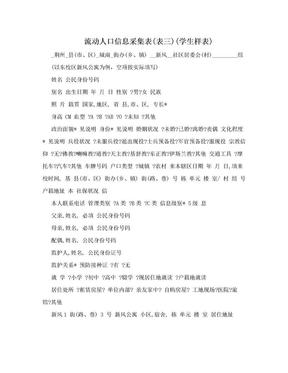 流动人口信息采集表(表三)(学生样表).doc