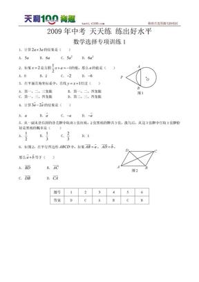 2009年中考数学选择题专项训练题库(共近600道题目含参考答案).doc