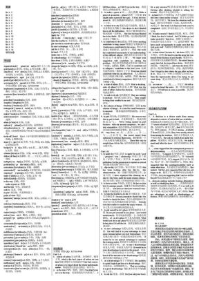 自考00015英语(二)自考笔记自考小抄.doc