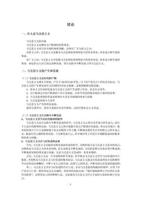 马原复习资料.docx