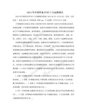 2014年中国管业(PPR)十大品牌排名.doc