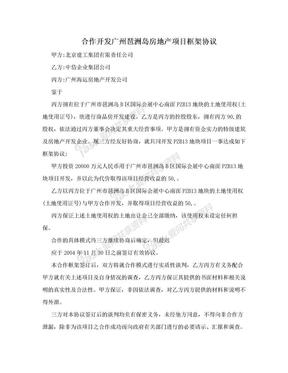 合作开发广州琶洲岛房地产项目框架协议.doc