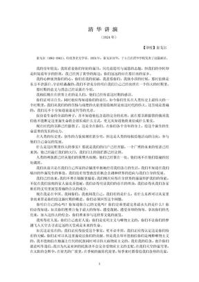 经典演讲之五十六——清华讲演【印度】泰戈尔.doc