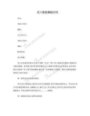 员工股权激励合同.doc