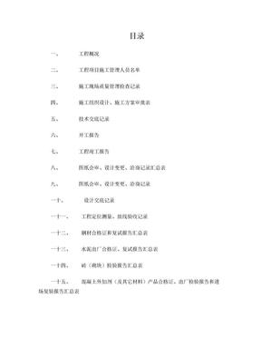 江苏省土建资料全版表格.doc