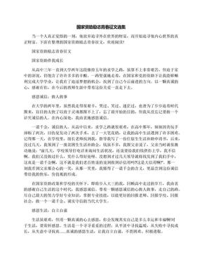 国家资助励志青春征文选集.docx