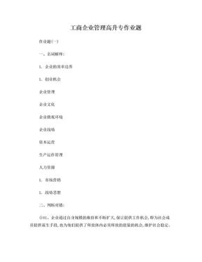 工商企业管理高升专作业题.doc