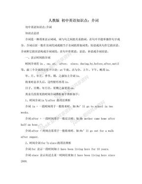 人教版 初中英语知识点:介词.doc