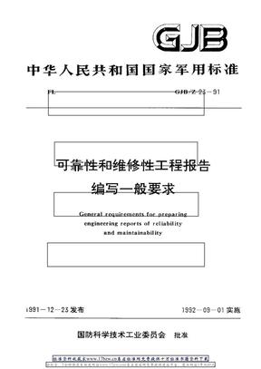 GJBZ--23-1991可靠性和维修性工程报告编写一般要求.pdf