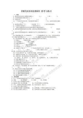 现代汉语复习题.doc