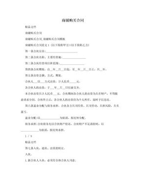 商铺购买合同.doc