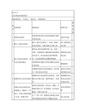安全教育培训检查表.doc
