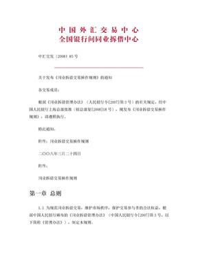 同业拆借交易操作规则.doc