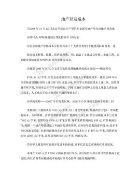 房地产开发成本分析(北京地区).doc
