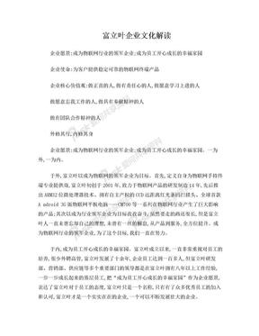 企业文化解读.doc
