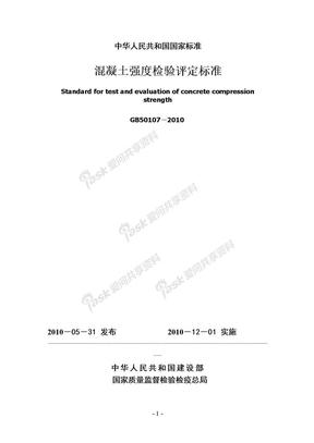 GB 50107-2010T 混凝土强度检验评定标准.doc
