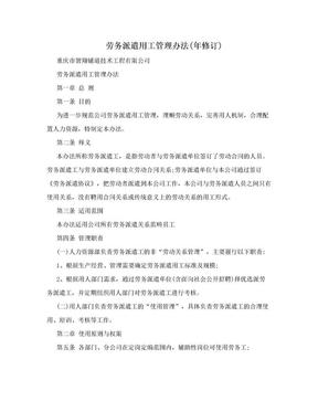 劳务派遣用工管理办法(年修订).doc