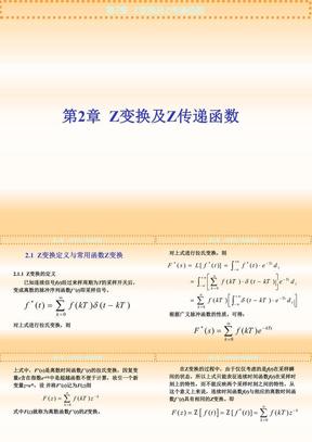 第2章  Z变换及Z传递函数.ppt
