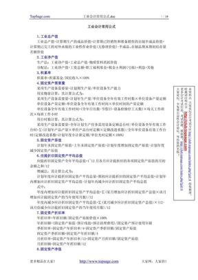 工业会计常用公式.pdf