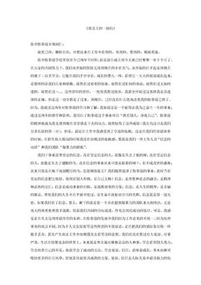 读后感《致员工的一封信》及其读后感.docx