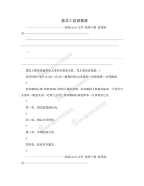 新员工培训教材.doc