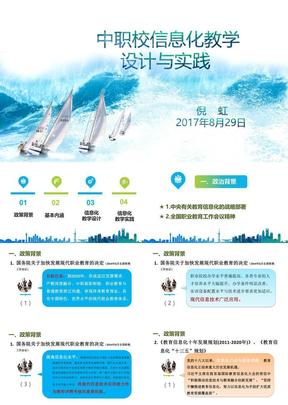 中职校信息化教学设计与实践.pptx.pptx