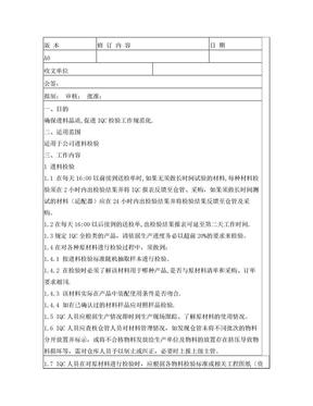 进料验检作业流程.doc