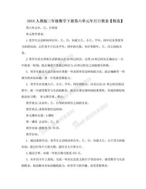 2016人教版三年级数学下册第六单元年月日教案【精选】.doc