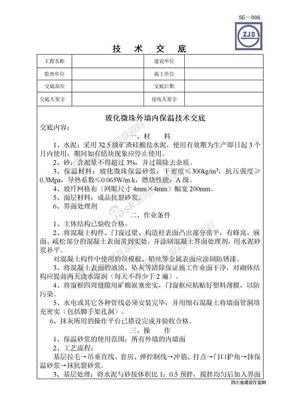 玻化微珠外墙内保温技术交底.doc