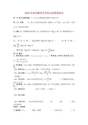 高中数学会考复习必背知识点.doc