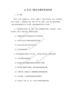 xx公司三级安全教育培训内容.doc