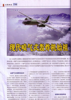 """现代喷气式轰炸机始祖-德国AR-234""""闪电""""轰炸机.pdf"""