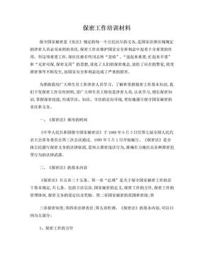 保密工作培训材料.doc