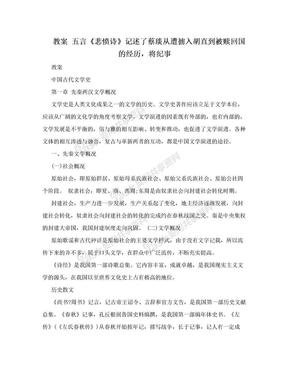 教案 五言《悲愤诗》记述了蔡琰从遭掳入胡直到被赎回国的经历,将纪事.doc