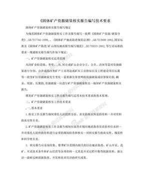 《固体矿产资源储量核实报告编写技术要求.doc
