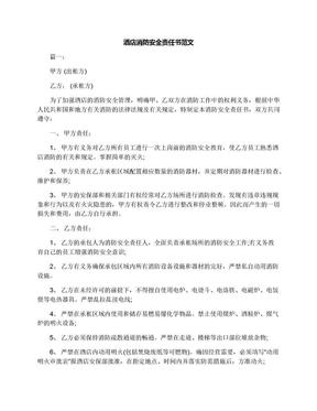 酒店消防安全责任书范文.docx