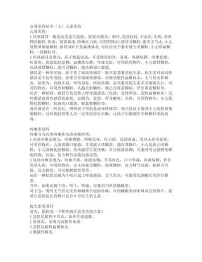 合理用药培训(七)儿童用药.doc