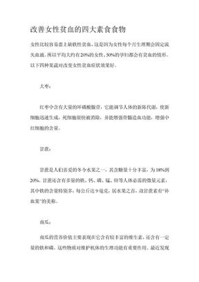 改善女性贫血的四大素食食物.doc
