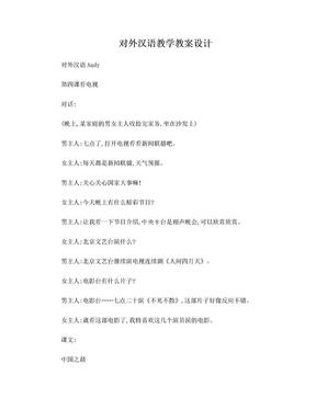 对外汉语教学教案设计.doc