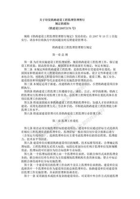 关于印发铁路建设工程监理管理暂行规定的通知(铁建设[2007]176号).doc